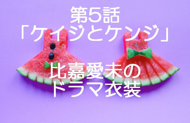 「ケイジとケンジ」第5話比嘉愛未のドラマ衣装