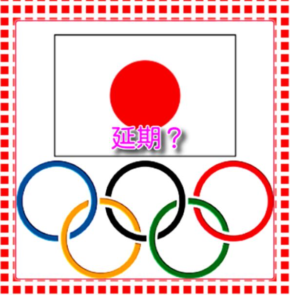オリンピック延期
