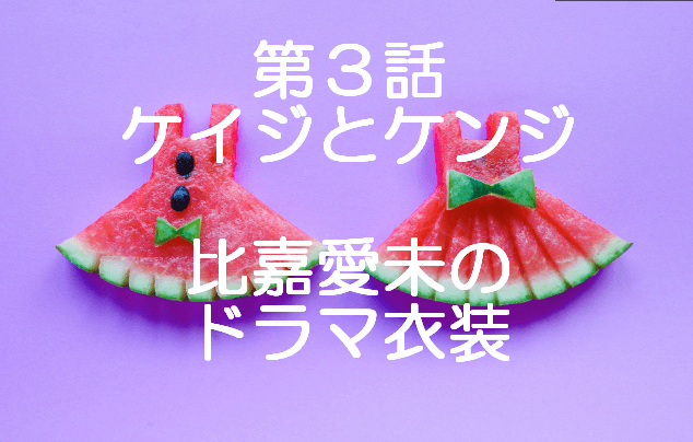 『ケイジとケンジ』第3話比嘉愛未のドラマ衣装