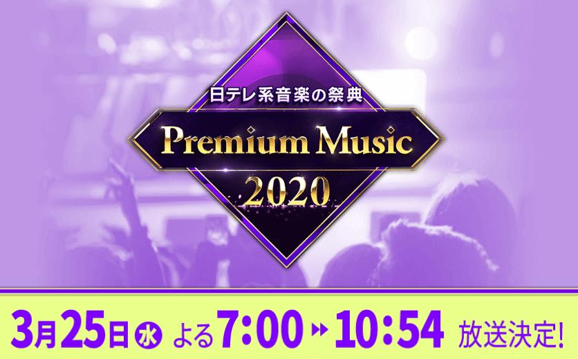 日テレプレミアムミュージック2020