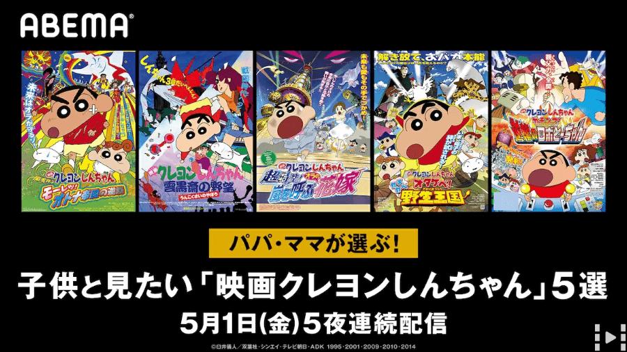 映画『クレヨンしんちゃん』5作品無料配信するAmebaTV