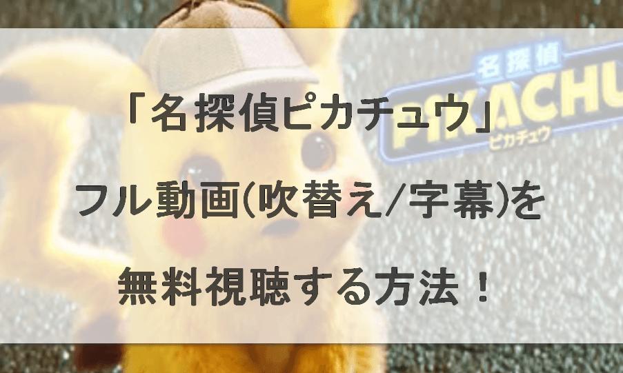 「名探偵ピカチュウ」フル動画(吹替え・字幕)を無料視聴する方法