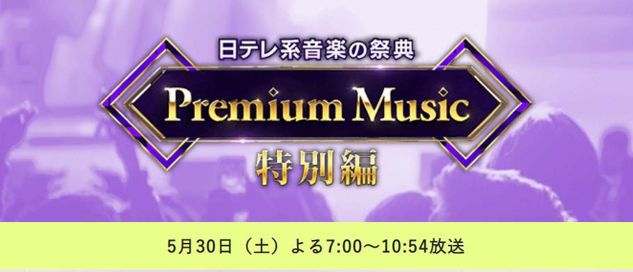 プレミアムミュージック特別編5月30日放送