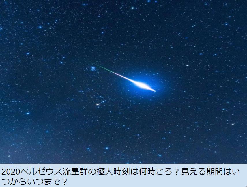 2020ペルゼウス流星群の極大時刻は何時ころ?