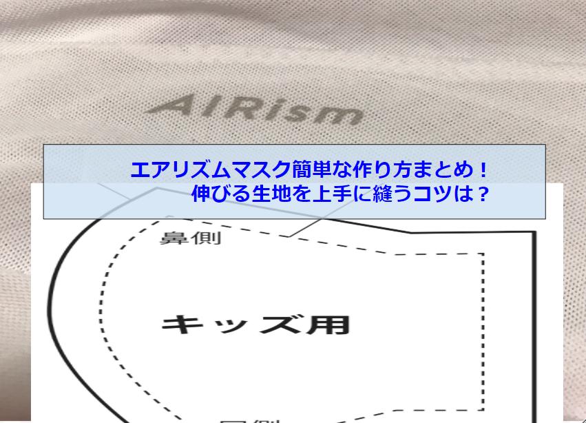 エアリズムマスクの簡単な作り方まとめ!【型紙あり】伸びる生地を上手に縫うコツは?