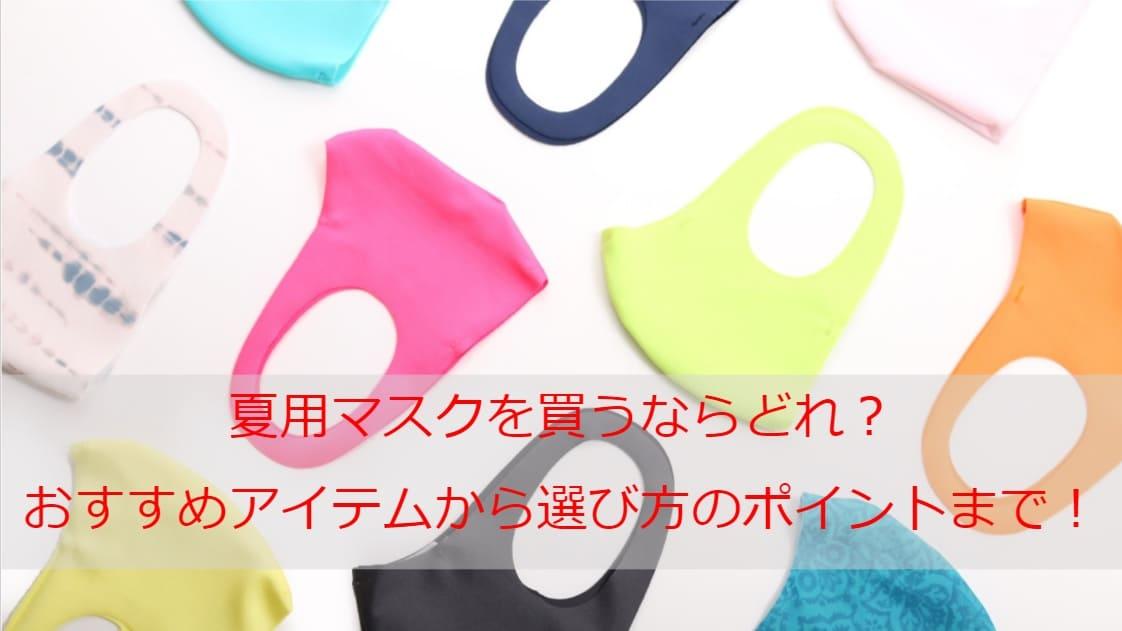夏用マスクおすすめ|どれがいい?口コミ高評価からおすすめ人気ランキング日本製7選を紹介!選び方のポイントも!