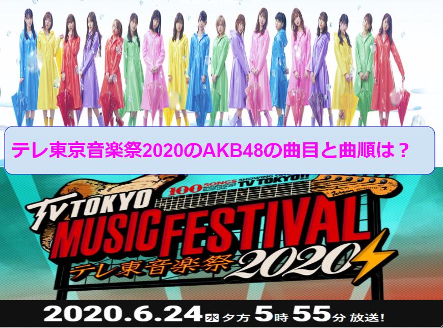 テレ東京音楽祭2020のAKB48の曲目と曲順は?