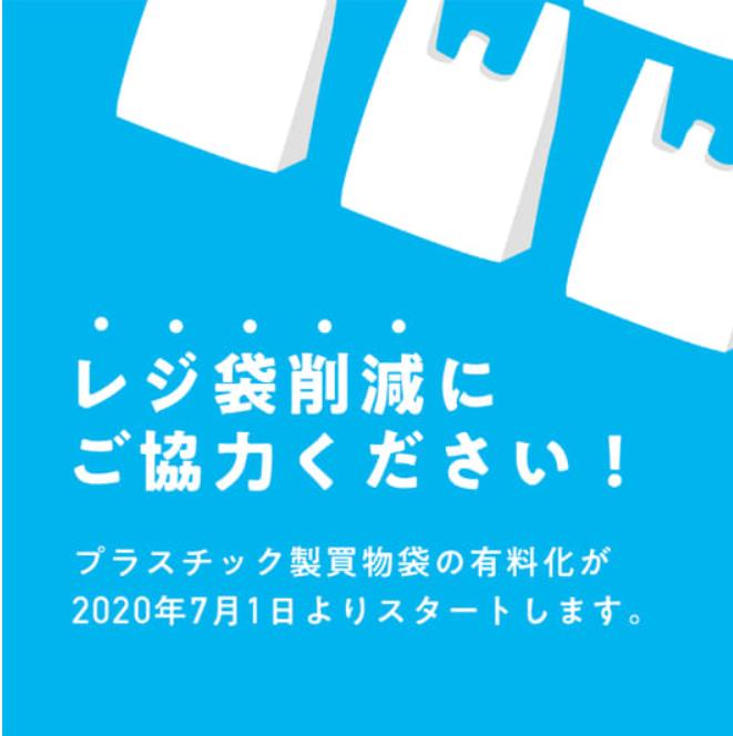 レジ袋有料化を義務付するポスター