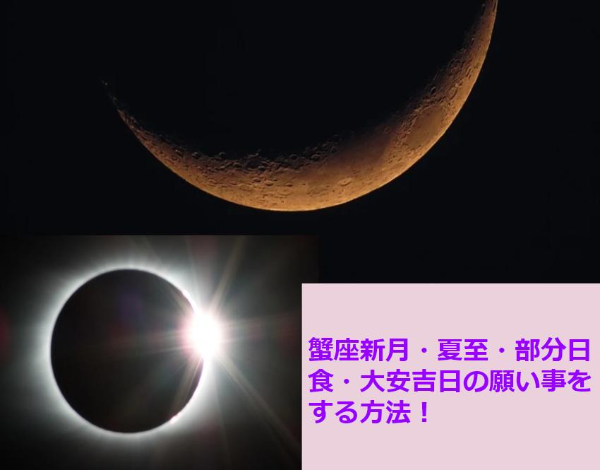 蟹座新月・夏至・日食願い事する方法