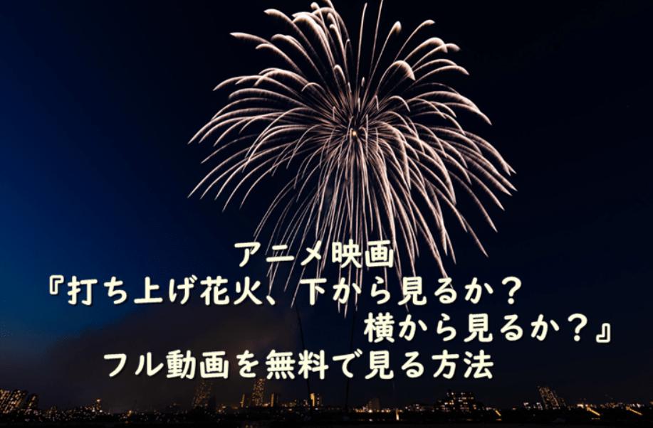 『打ち上げ花火、下から見るか?横から見るか?』アイキャッチ画像