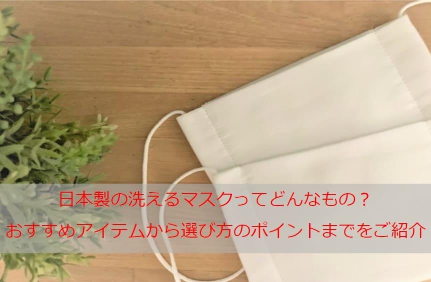 洗えるマスク素材違い(種類)別|日本製人気おすすめランキング 10選!繰り返し使えるエコでおしゃれなアイテムや選び方のポイントも紹介!