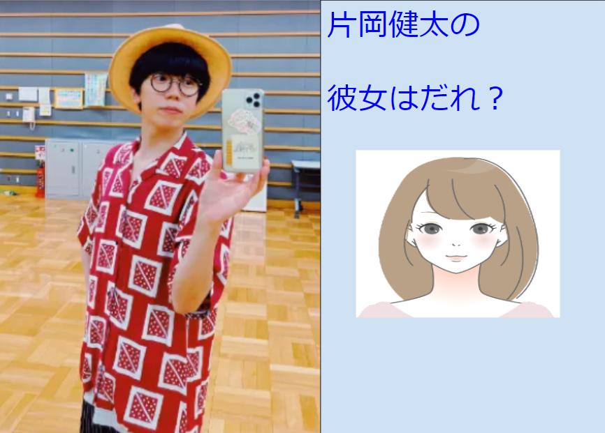 片岡健太の彼女はだれ?