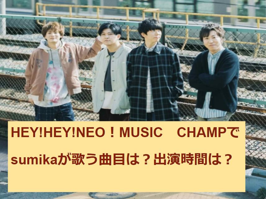 HEY!HEY!NEO!MUSIC CHAMP】sumikaが歌う曲目は?出演時間はいつ?