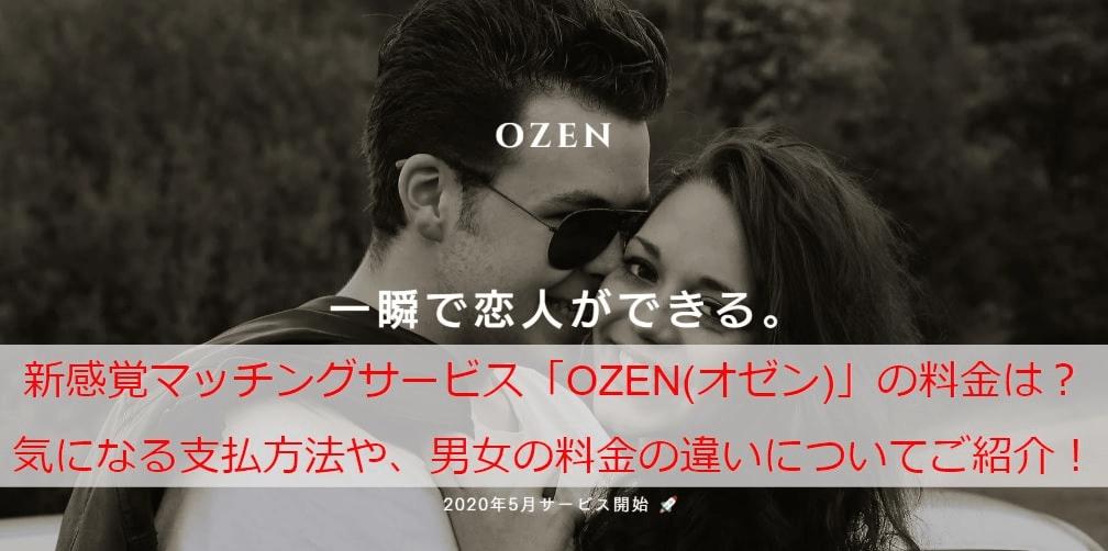 OZEN(オゼン)|利用料金いくら?女性と男性で値段異なる?料金プランと支払い方法も!