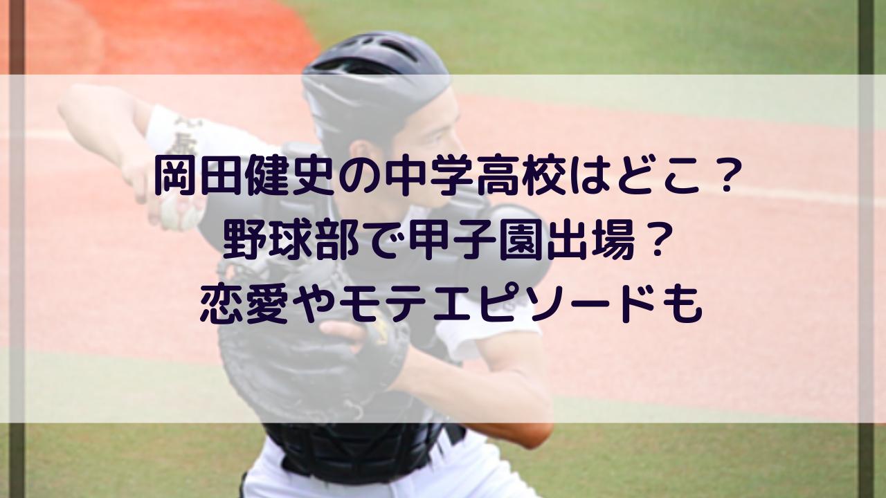 岡田健史の中学高校はどこ?野球部で甲子園出場?恋愛やモテエピソードも