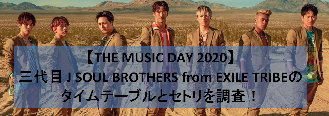 【THE MUSIC DAY 2020】三代目 J SOUL BROTHERS from EXILE TRIBEのタイムテーブルとセトリを調査!