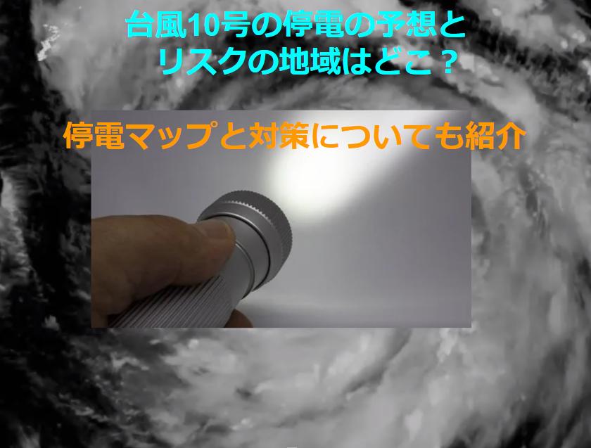 台風10号の停電の予想とリスクの地域はどこ?停電マップと対策についても紹介