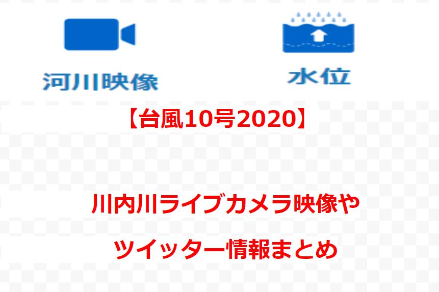 台風10号2020の川内川ライブカメラ映像