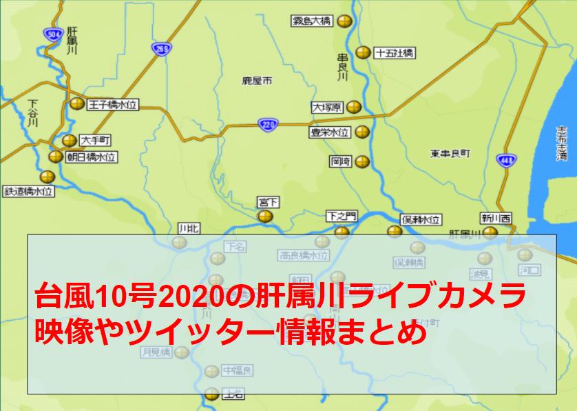 台風10号2020の肝属川ライブカメラ映像やツイッター情報まとめ