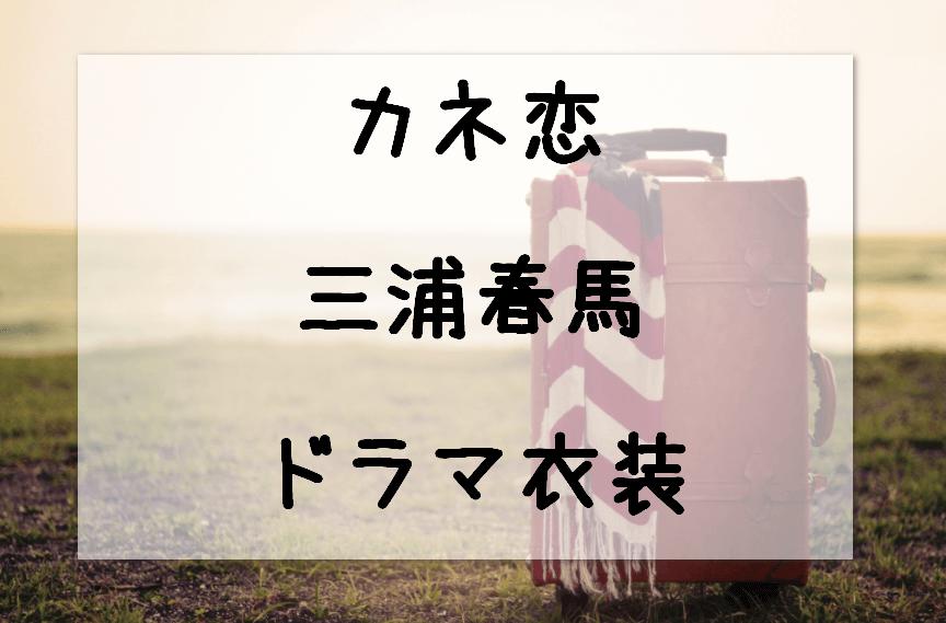 「カネ恋」三浦春馬ドラマ衣装