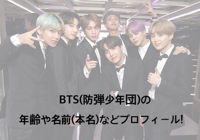 BTSメンバー全員画像