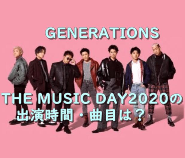 GENERATIONS ミュージックデイ