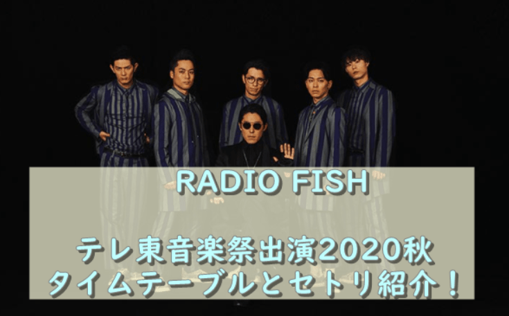 RADIO FISH テレ東音楽祭