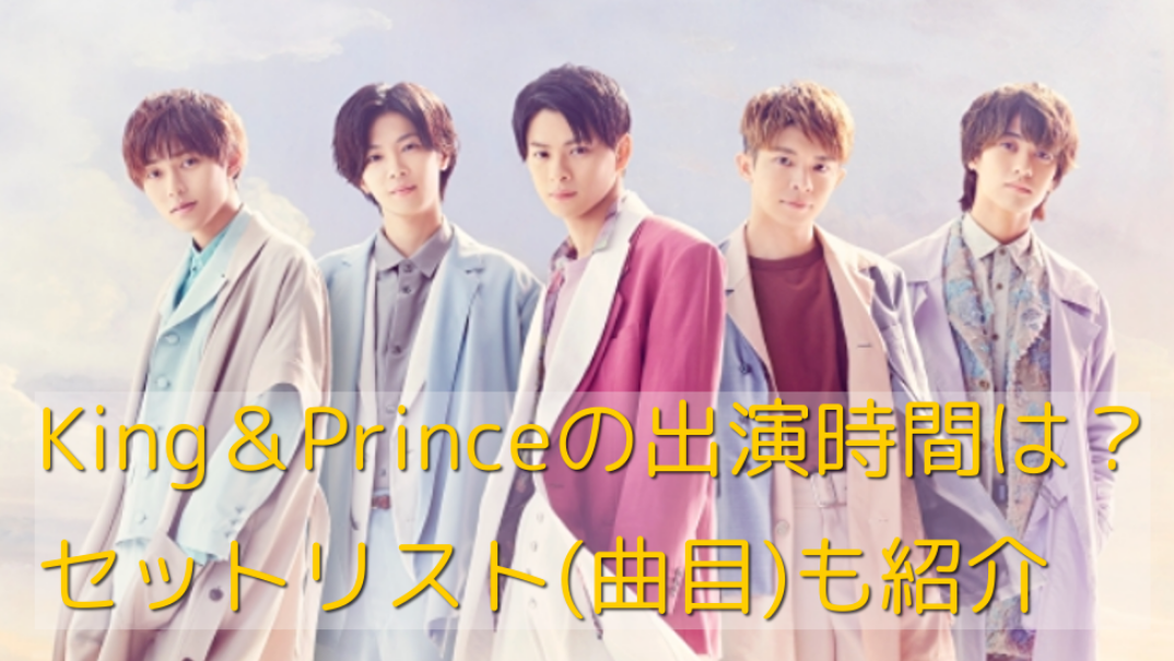 THE MUSIC DAY 2020King & Princeの出演時間は?セットリスト(曲目)も紹介