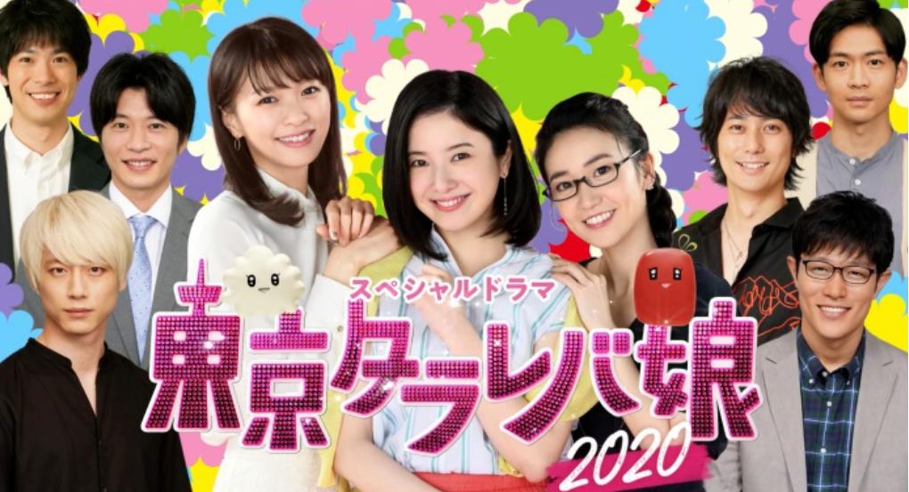 『東京タラレバ娘2020』