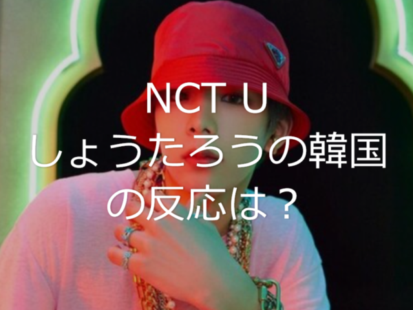 【NCT】しょうたろうの韓国の反応と日本の反応まとめ