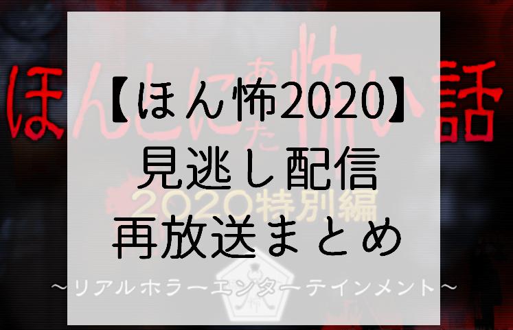 ほん怖2020見逃し配信・再放送まとめ