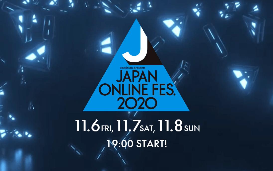 ジャパンオンラインフェス2020