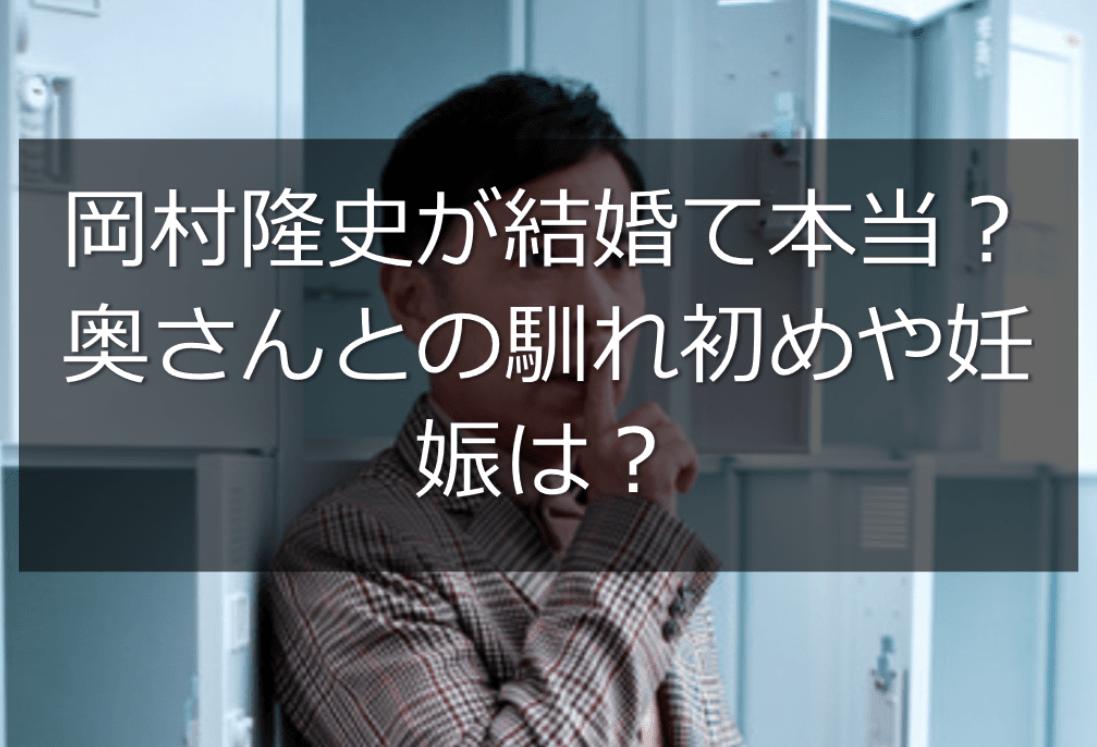 岡村隆史が結婚て本当?奥さんとの馴れ初めや妊娠の情報も調査