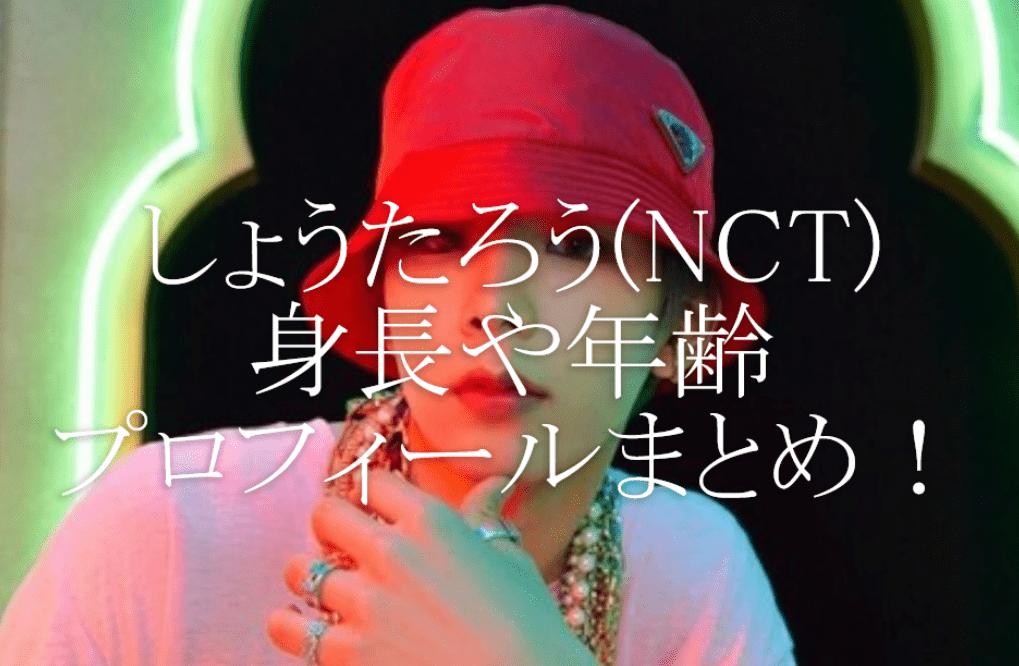 NCT-SHOTAROショウタロウ身長・年齢・プロフィール