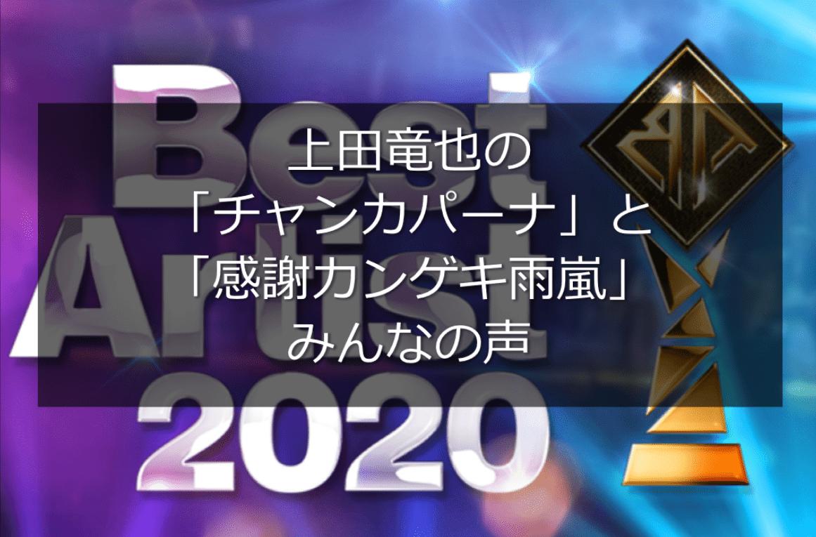 【ベストアーティスト2002】上田竜也のチャンカパーナと感謝カンゲキ雨嵐のみんなの声