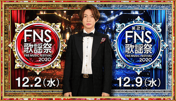 FNS歌謡祭2020冬