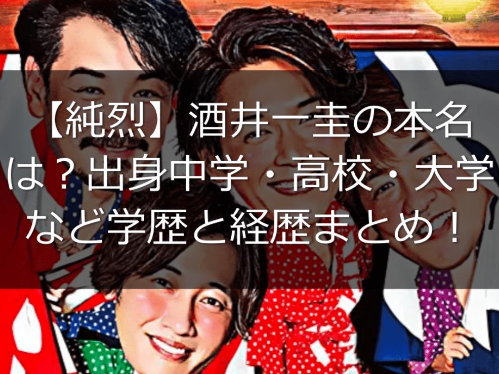 【純烈】酒井一圭の本名は?出身中学・高校・大学など学歴と経歴まとめ