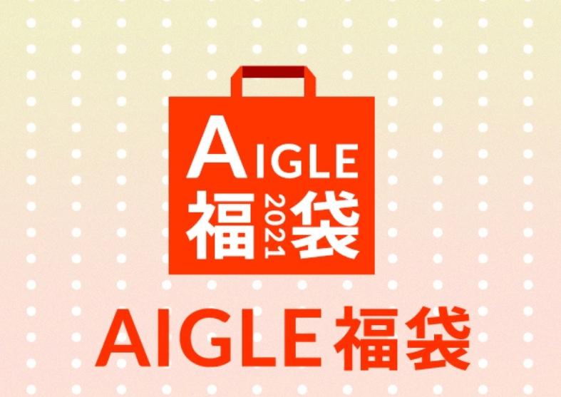 エーグルAIGLE福袋2021予約開始と発売日・価格・商品情報・購入方法まとめ