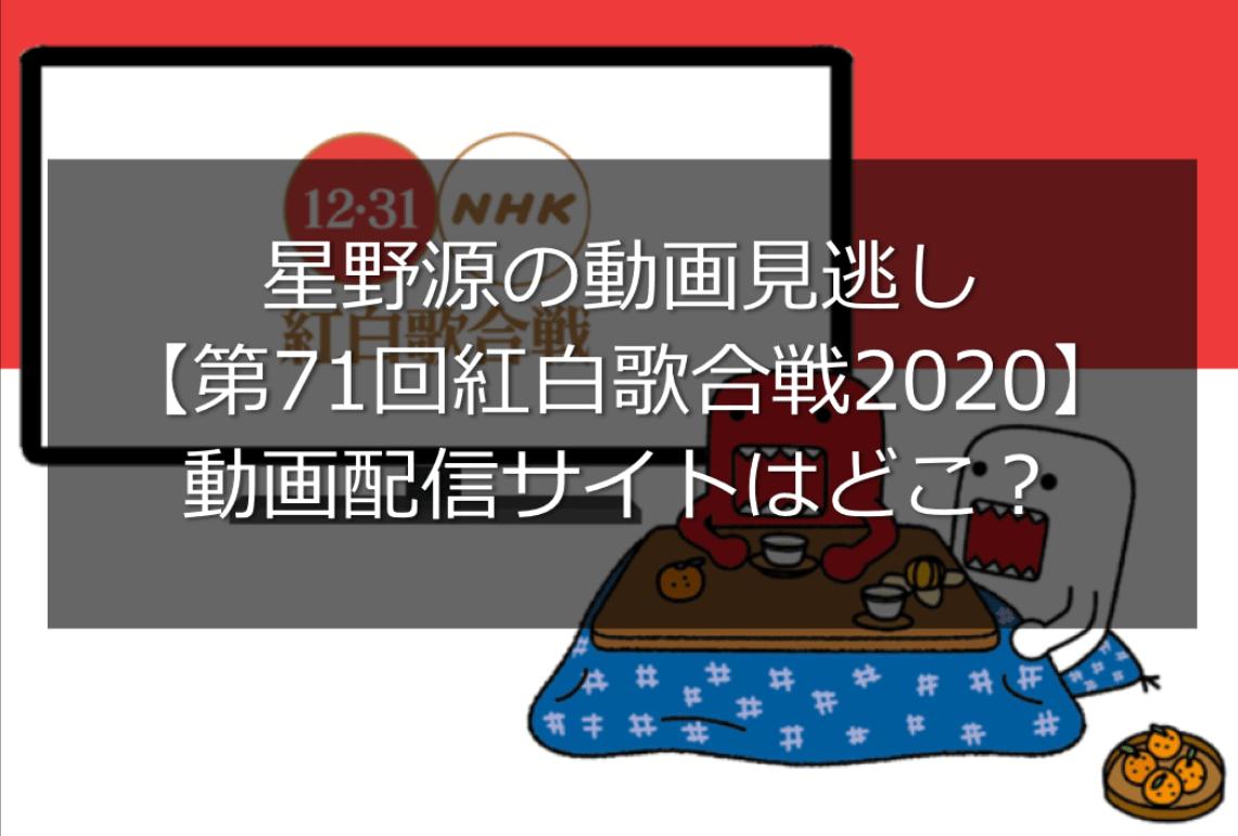 星野源【紅白歌合戦2020】動画を見逃し視聴できる動画配信サイトはどこ?いつから見れるかも調査!