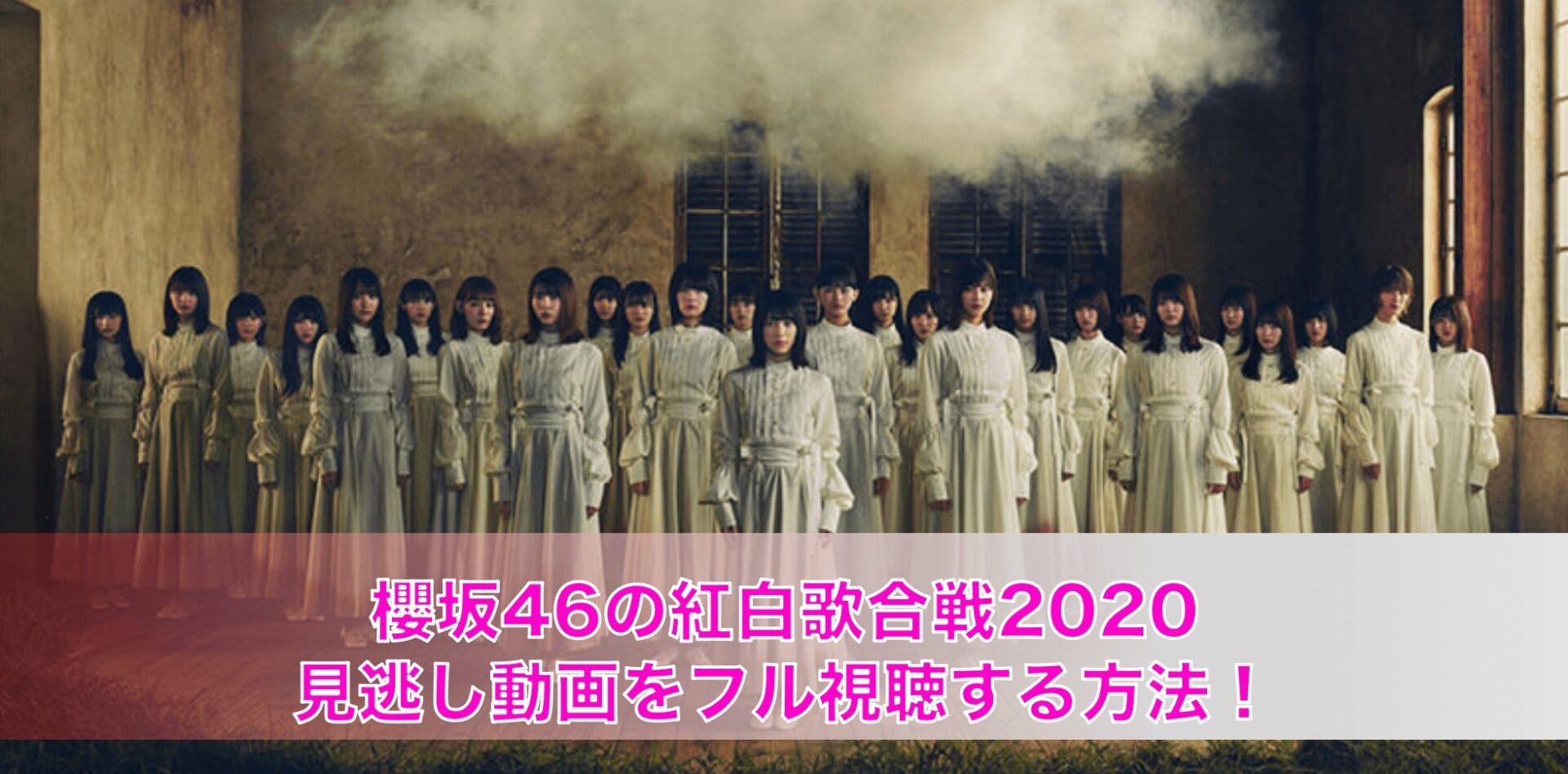櫻坂46の紅白歌合戦2020見逃し動画をフル視聴する方法!