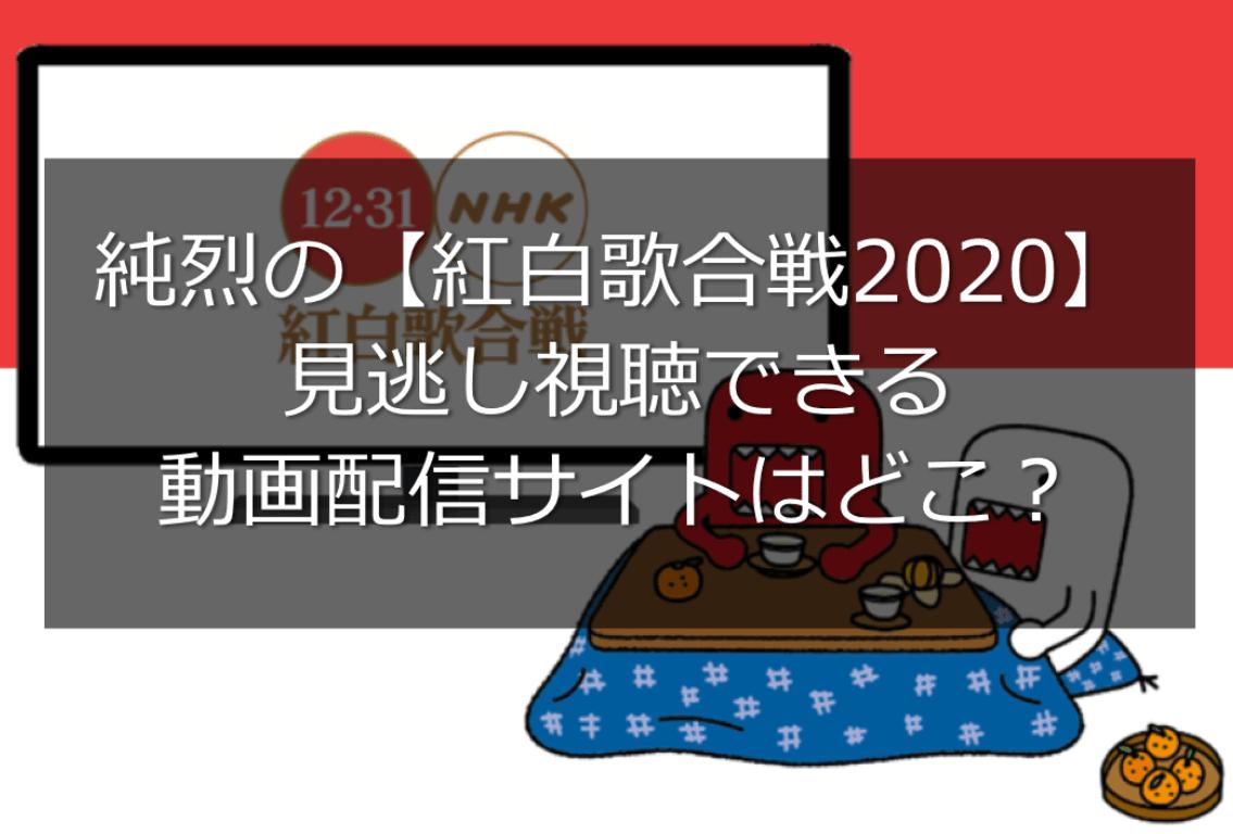 純烈【紅白歌合戦2020】動画を見逃し視聴できる動画配信サイトはどこ?いつから見れるかも調査!