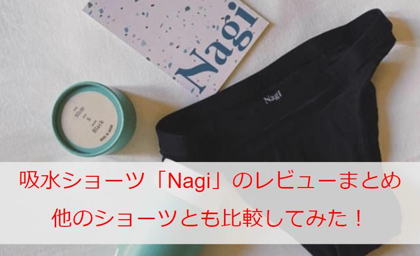 吸水ショーツナギ(Nagi)の感想・レビューまとめ!6ブランドの生理用品「月経ショーツ」も比較してみた!