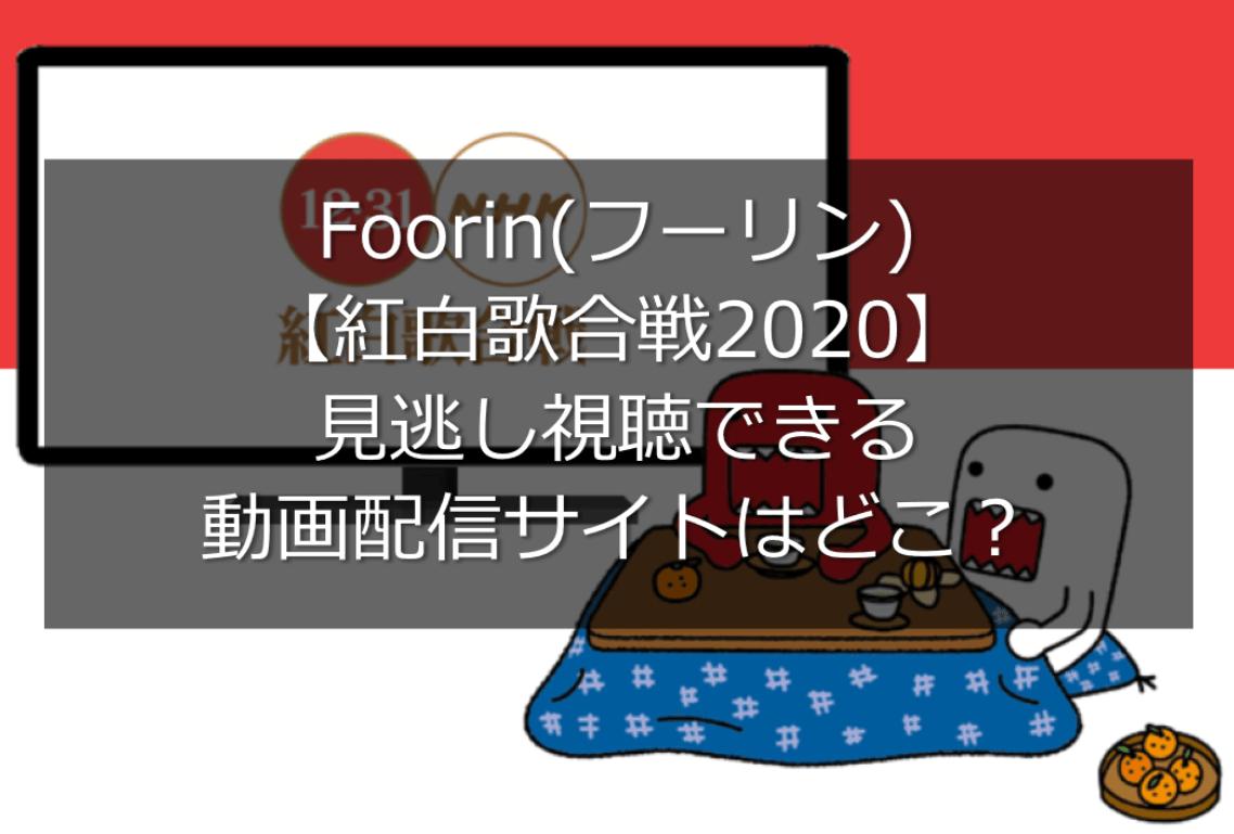 Foorin(フーリン)の【紅白歌合戦2020】の動画を見逃し視聴できる動画配信サイトはどこ?歌う曲も紹介!