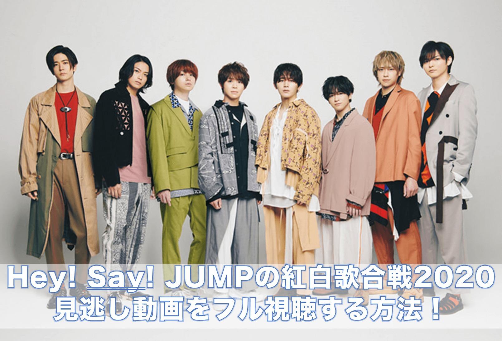 Hey! Say! JUMPの紅白歌合戦2020見逃し動画をフル視聴する方法!