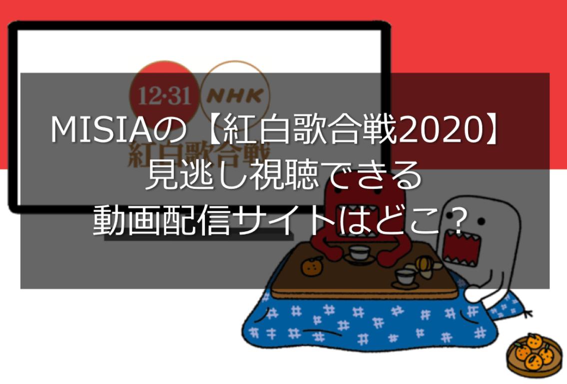 MISIA【紅白歌合戦2020】動画を見逃し視聴できる動画配信サイトはどこ?いつから見れるかも調査!