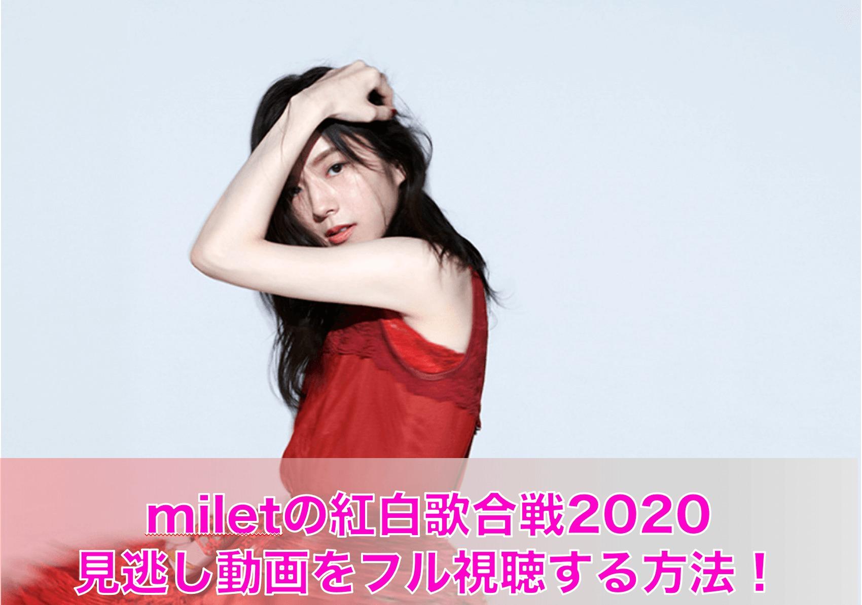 miletの紅白歌合戦2020見逃し動画をフル視聴する方法!
