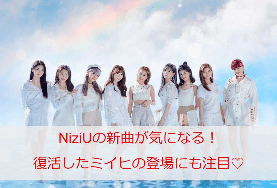 NiziUの新曲が気になる!PVにはミイヒも出演している?YouTubeでダンス動画も大人気♡