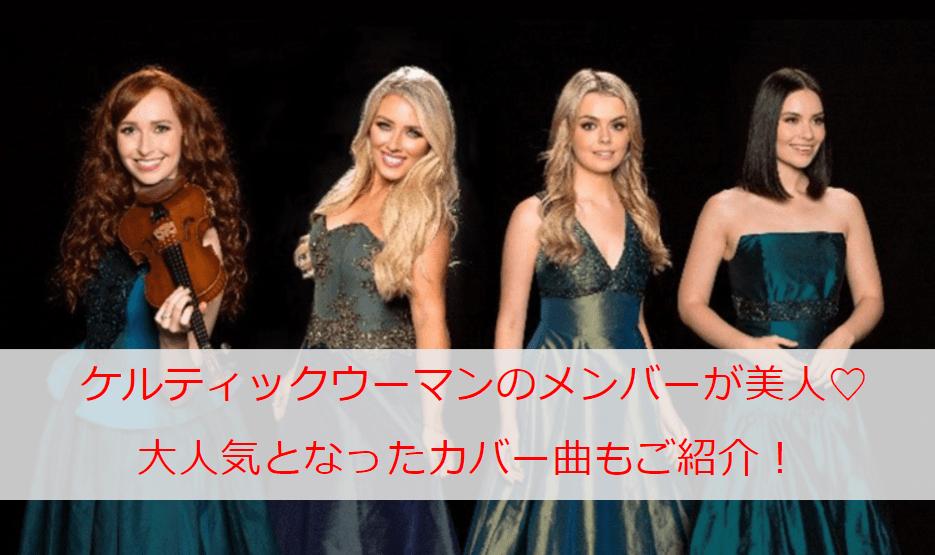 ケルティックウーマン(Celtic Woman)のメンバーが美人♡大人気となったカバー曲もご紹介!