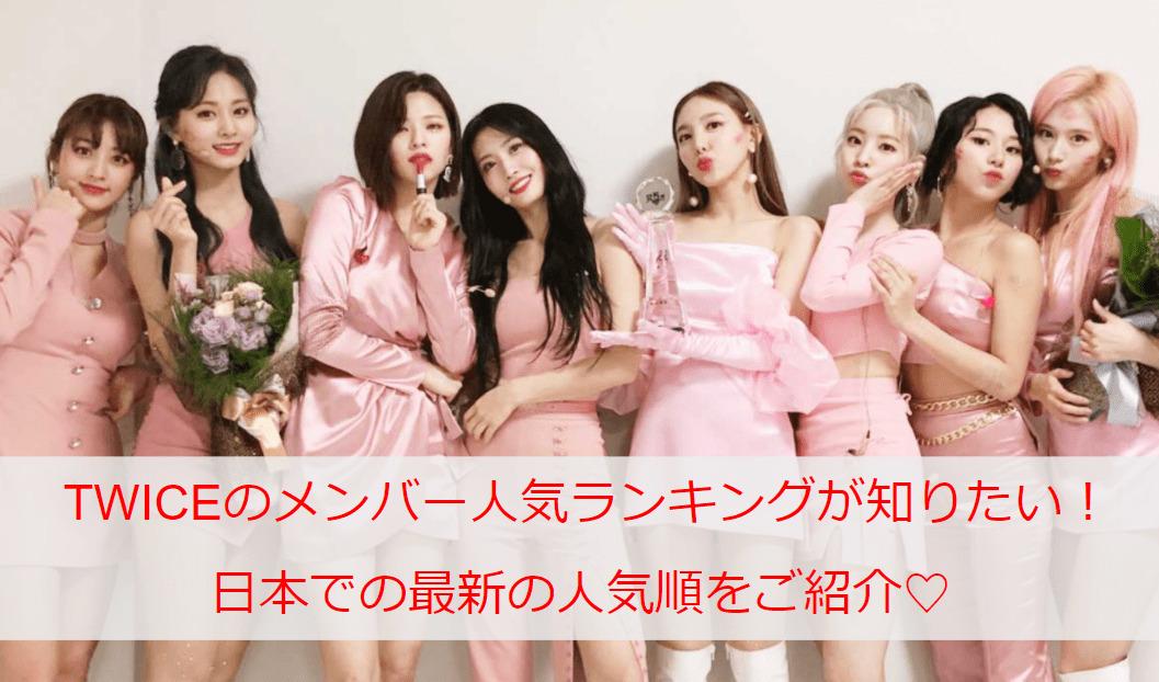 TWICEのメンバー人気ランキングが知りたい!日本での最新の人気順をご紹介♡