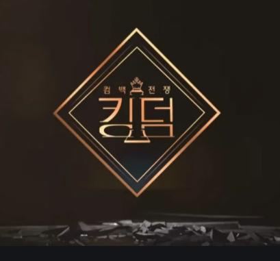 韓国mnetで放送のkingdomバナー